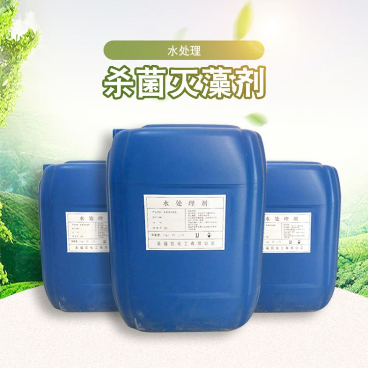 厂家生产批发工业水处理药剂 杀菌灭藻能力强 循环水杀菌灭藻剂