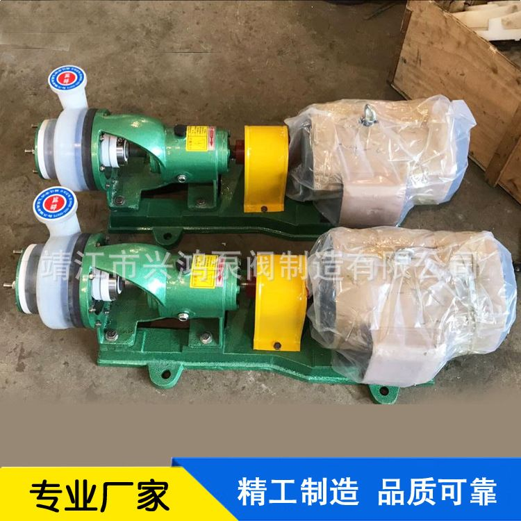 FSB氟塑料合金离心泵 化工耐腐泵 耐酸泵 硫酸泵 卸酸泵 脱硫泵