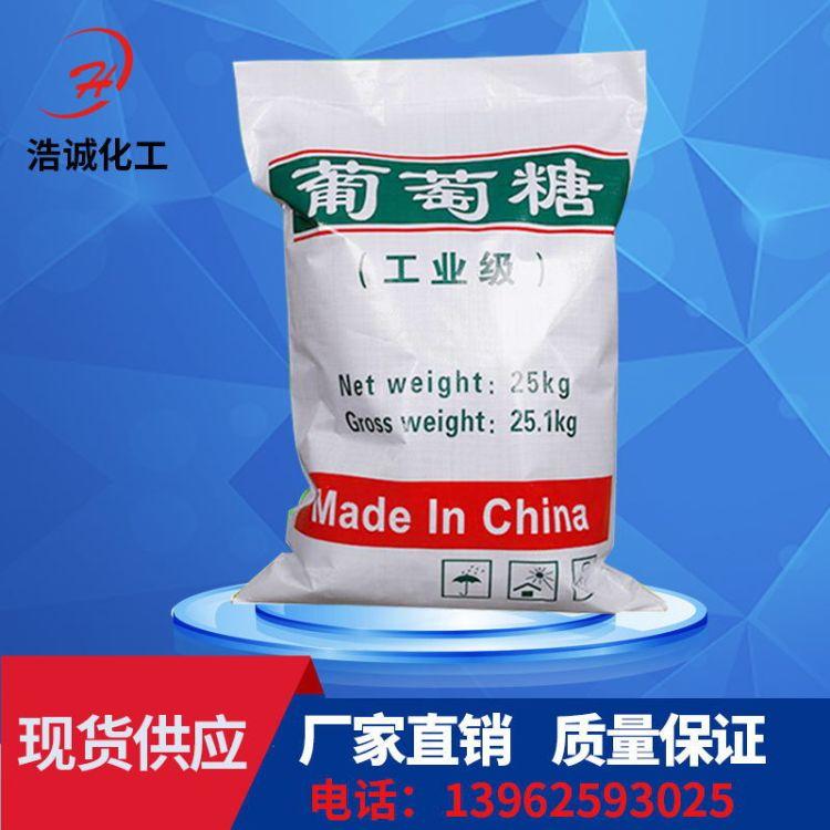 【葡萄糖】厂家热销工业级葡萄糖 国标99%高含量污水处理葡萄糖