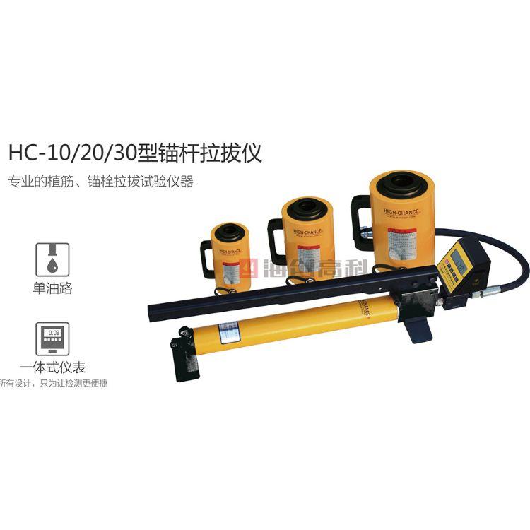 HC 系列锚杆拉拔仪 HC 系列锚杆拉拔仪HC 系列锚杆拉拔仪