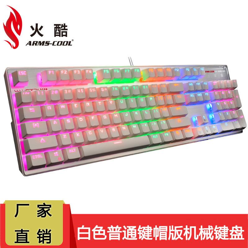火酷HK108 機械鍵盤 白色普通鍵帽電競專業游戲104鍵