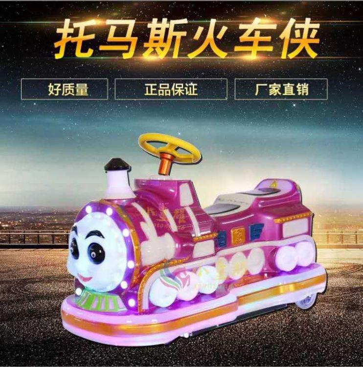 精品展示火车侠碰碰车托马斯碰碰车广州碰碰车双人碰碰车出摊车