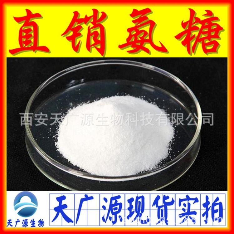氨基葡萄糖 氨糖99% 盐酸氨基葡萄糖 厂家包邮现货