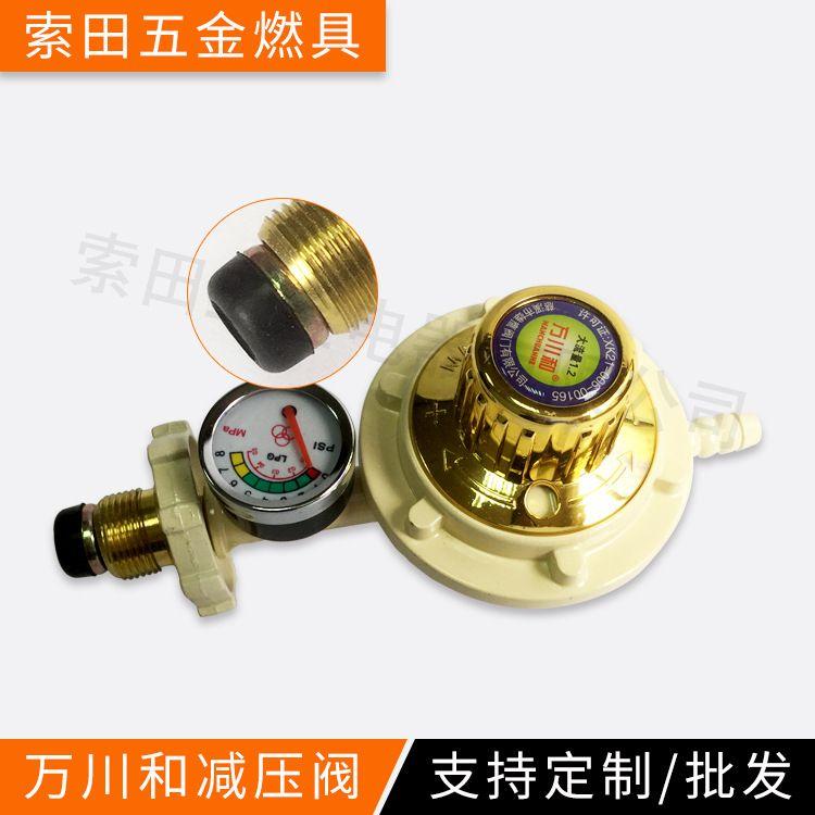 万川和减压阀 煤气减压阀 减压阀 低压减压阀
