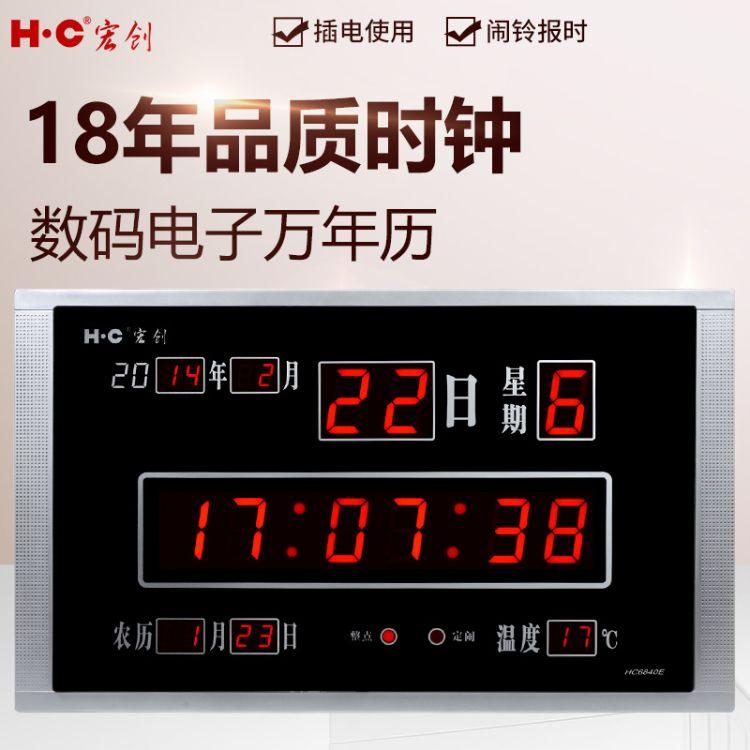 宏创时尚简约LED电子万年历大数字装饰时钟 男性日历大挂钟定制