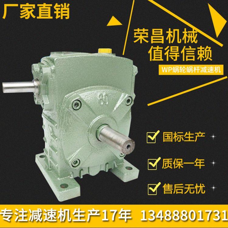 荣昌牌 蜗轮蜗杆减速机 WPS系列减速器 同轴式蜗轮蜗杆减速机