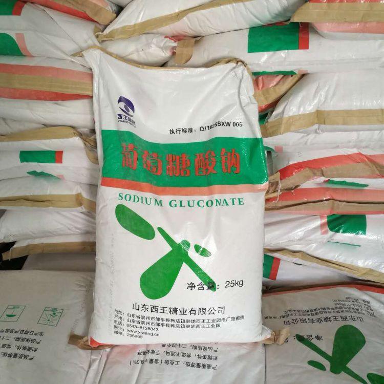 现货销售【葡萄糖酸钠】优级品纯度99.9%