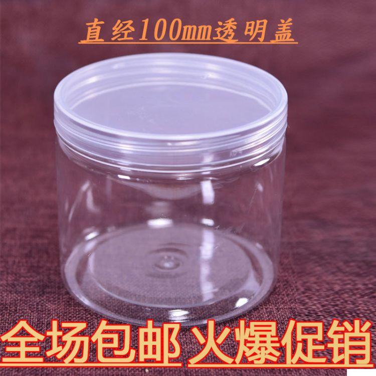 100X100mm圆形广口食品塑料瓶 PET食品密封罐 食品级广口透明塑料