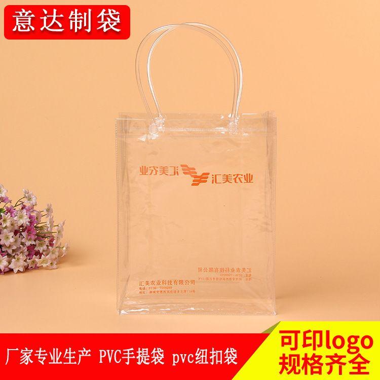 手提防水pvc包装袋子 立体透明礼品购物手提塑料pvc袋子定做定制