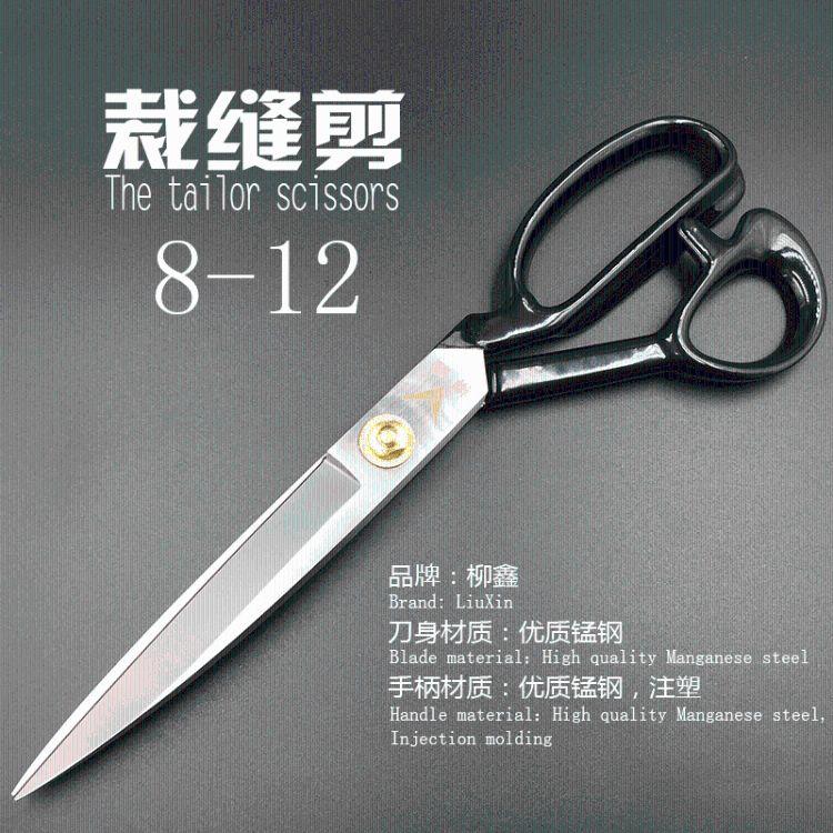 剪刀8-12英寸裁缝剪刀可调铆钉锰钢锻打手工剪缝纫裁布服装剪定制