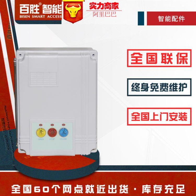 百胜智能道闸控制器 T19控制器 学习码控制器 停车场系统厂家