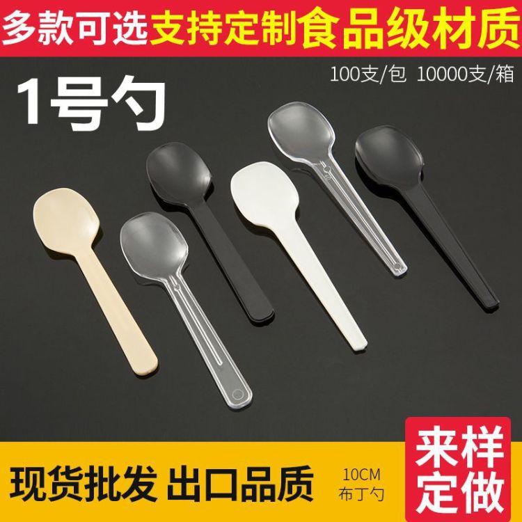 一次性独立包装塑料勺子 酸奶勺 果冻更 布丁勺 冰淇淋甜品勺子