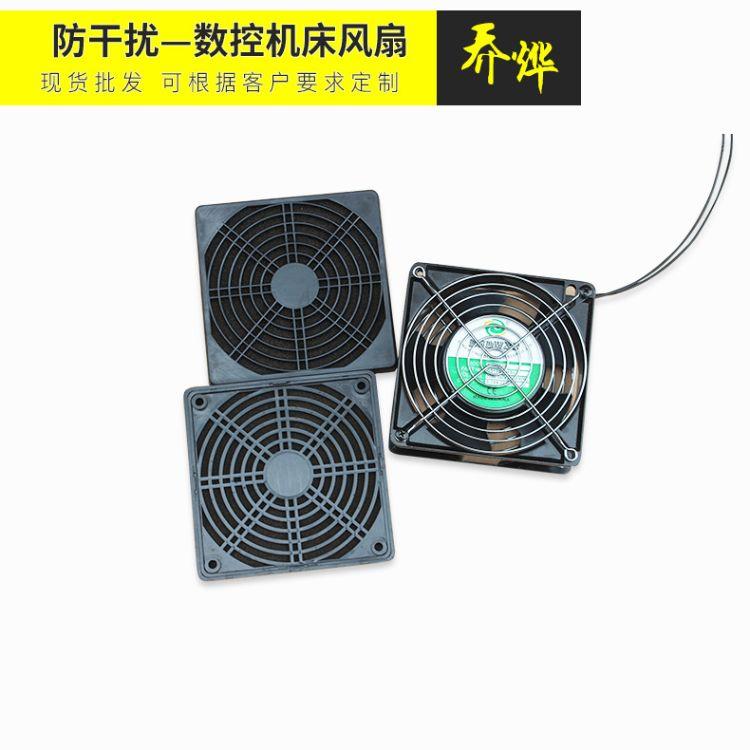 厂家直销数控系统控制电箱风冷系统数控机床风扇机箱散热风扇