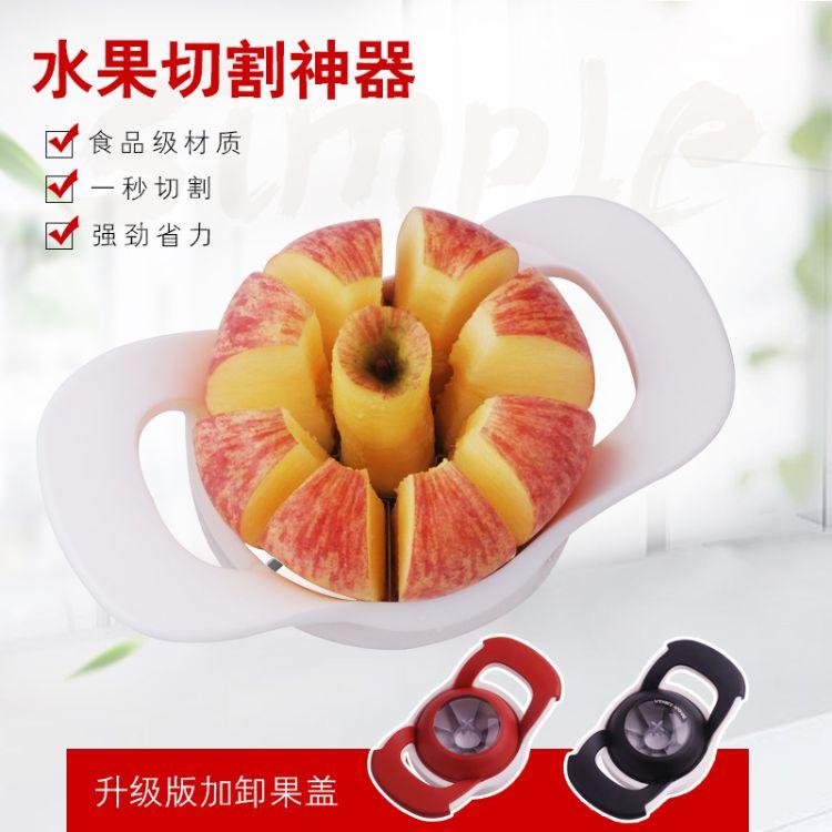 不锈钢切水果神器削苹果切片器分切器分割器去核器切割水果刀大号