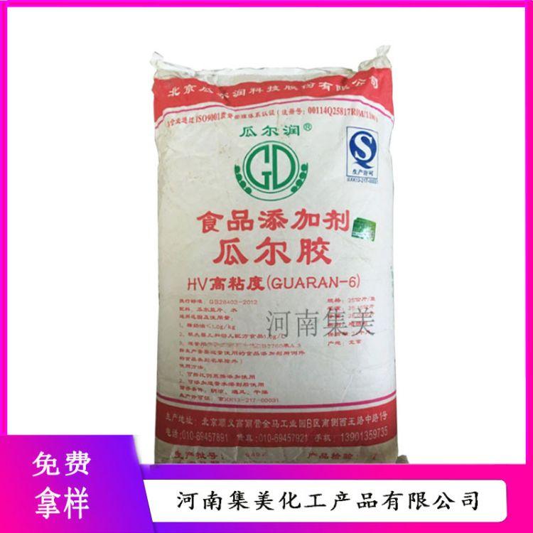 集美供应 瓜尔胶 食品级增稠剂瓜尔豆胶 厂家直销 水溶增稠剂