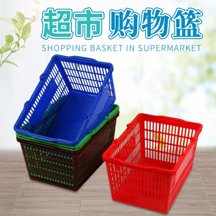 超市购物篮塑料手提篮  家用便利店商场实底塑料购物筐