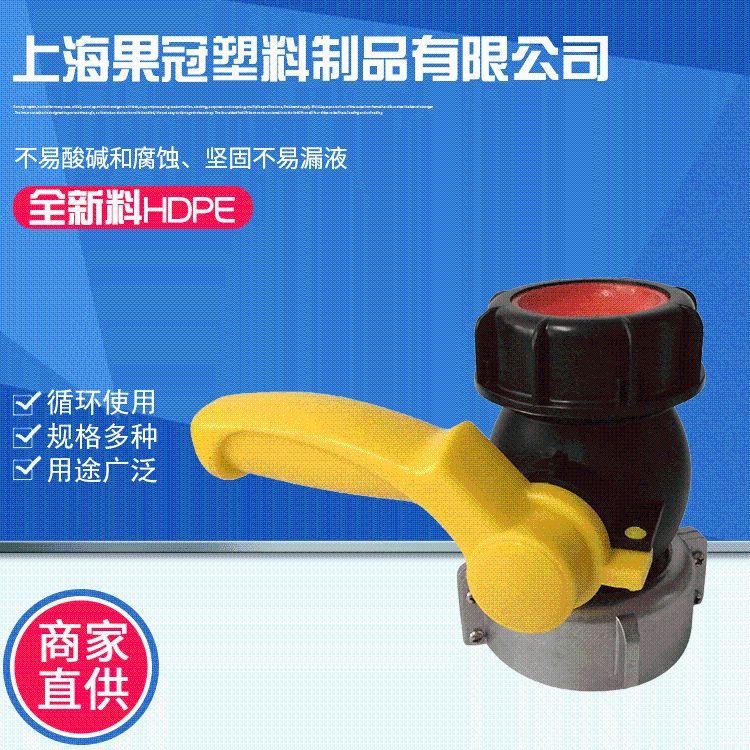 果冠塑料固定球球阀阀门 吨桶阀门 集装桶塑料阀门球阀
