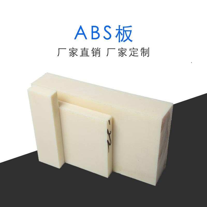 定制批发abs板 abs吸塑板材塑料建材 建筑模板abs板材加工供应