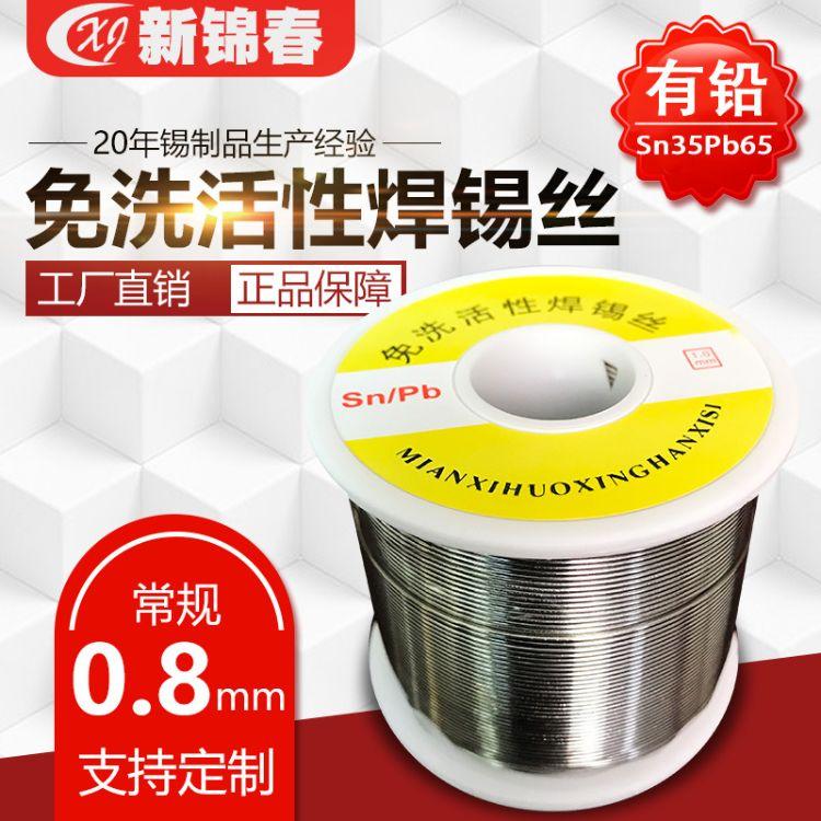 新锦春 有铅焊锡丝Sn35%-Pb65%有铅锡线0.8工厂批发有铅焊锡线1.0