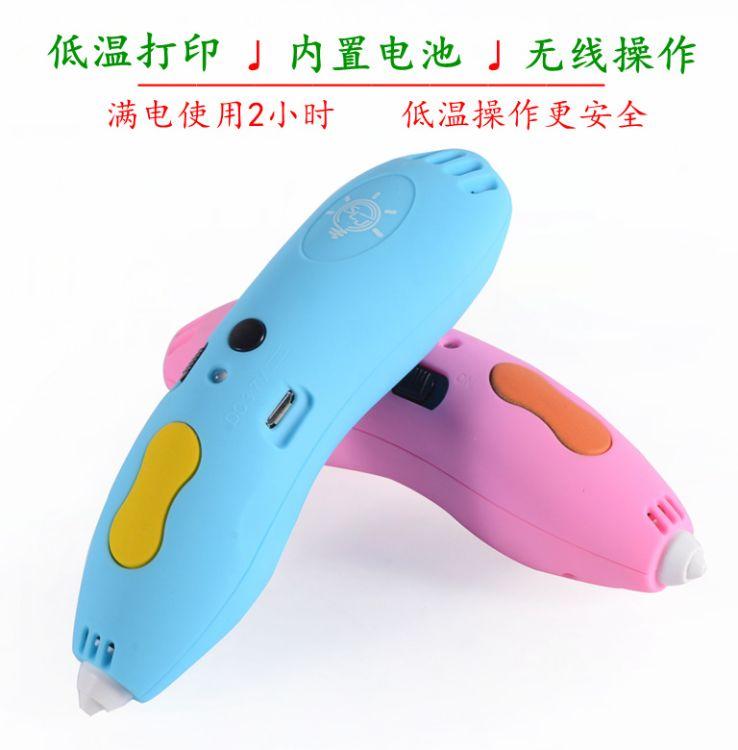 六代无线充电低温3d打印笔立体列印笔新奇特创意儿童减压玩具pen