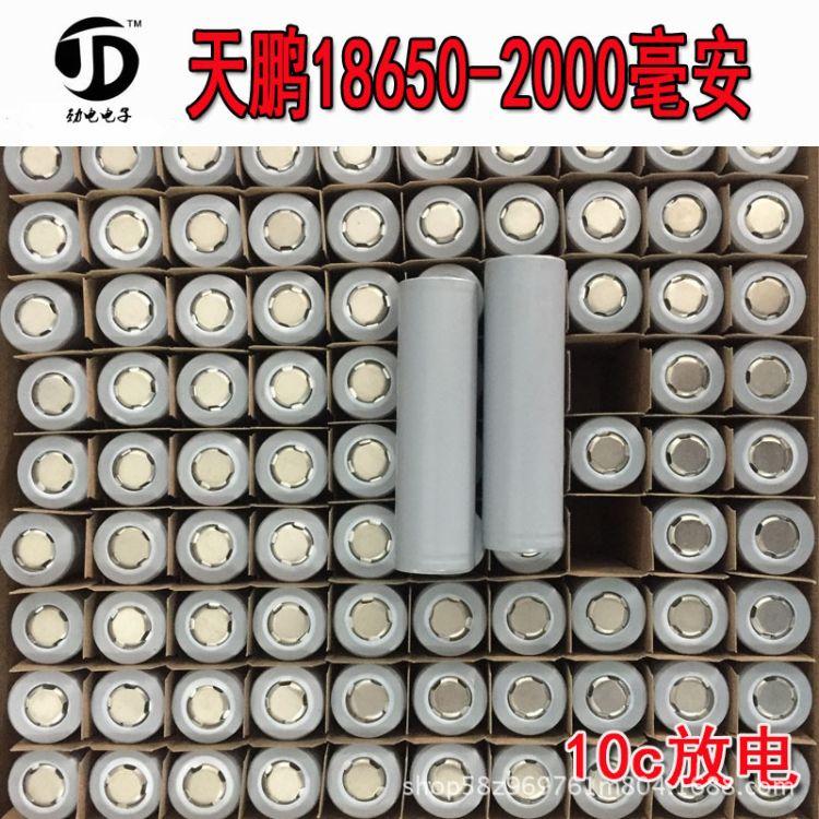 厂家供应天鹏18650 2000mAh10C高倍率电池电动工具电池-动力电池