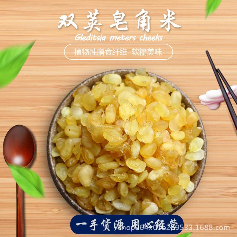 云南野生皂角米单荚雪莲子双荚皂角米无硫皂角米量大从优 新货批