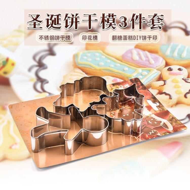 厂家直销饼干模 圣诞节用具3件套饼干模翻糖蛋糕模DIY烘焙工具