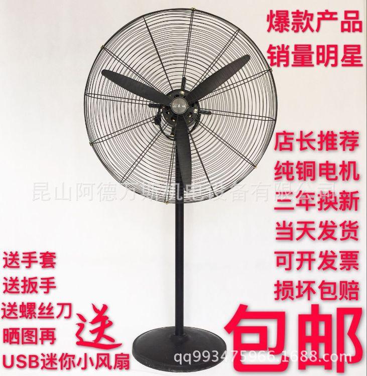 昆山苏州上海专业批发工业强力牛角大风扇750650500落地式挂壁式