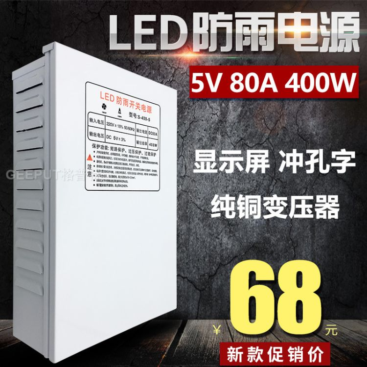 LED防雨开关电源5V 80A 400W广告全彩显示屏走字屏冲孔外露发光字