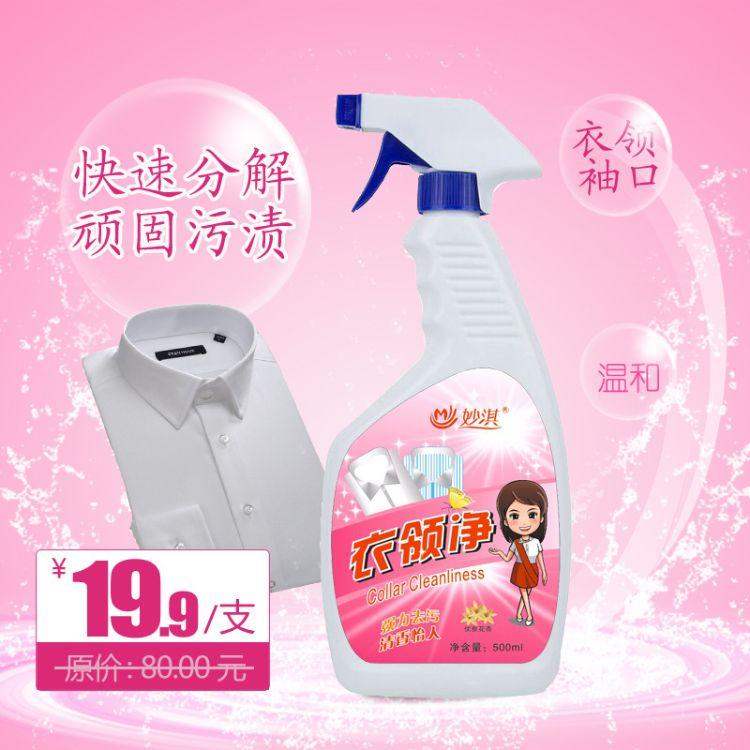 妙淇洗衣领净衣物领口袖口清洗剂去油渍污渍强力去污清洁剂500ML