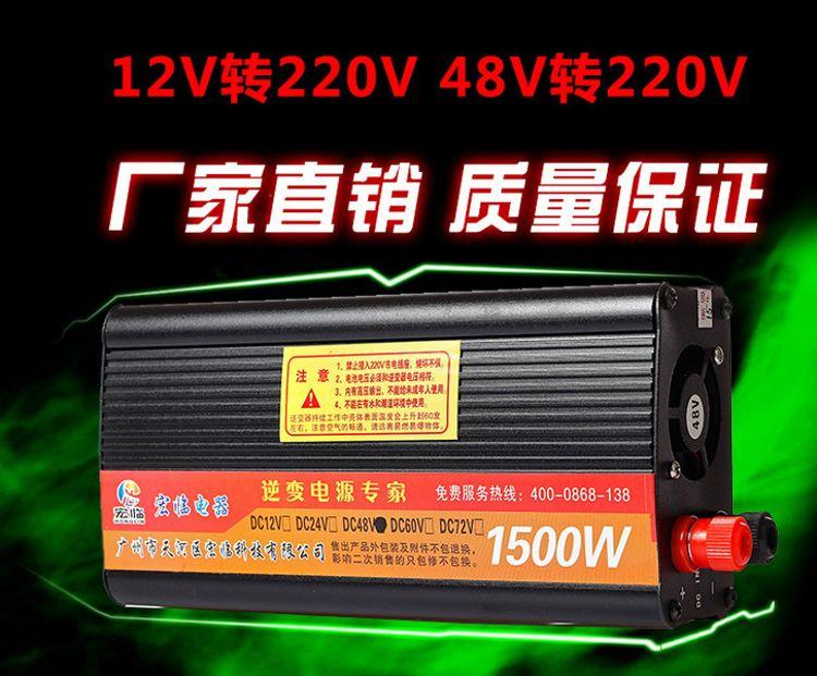 48V-60V通用1500W逆变器大功率逆变器家用逆变器套件48V60V升压器