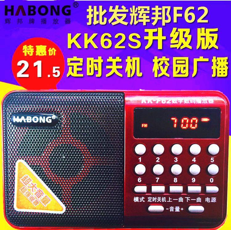 辉邦F62破冰者KK62Bkk62s新款插卡音箱播放器唱戏机收音