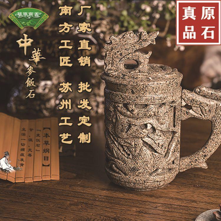 草原宸香中华麦饭石大双层龙杯子通辽特产厂家直销 批发