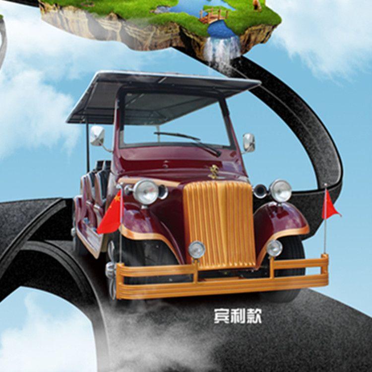 新款电动观光老爷车四轮 8座旅游观光车景区游览代步车巡逻车厂家