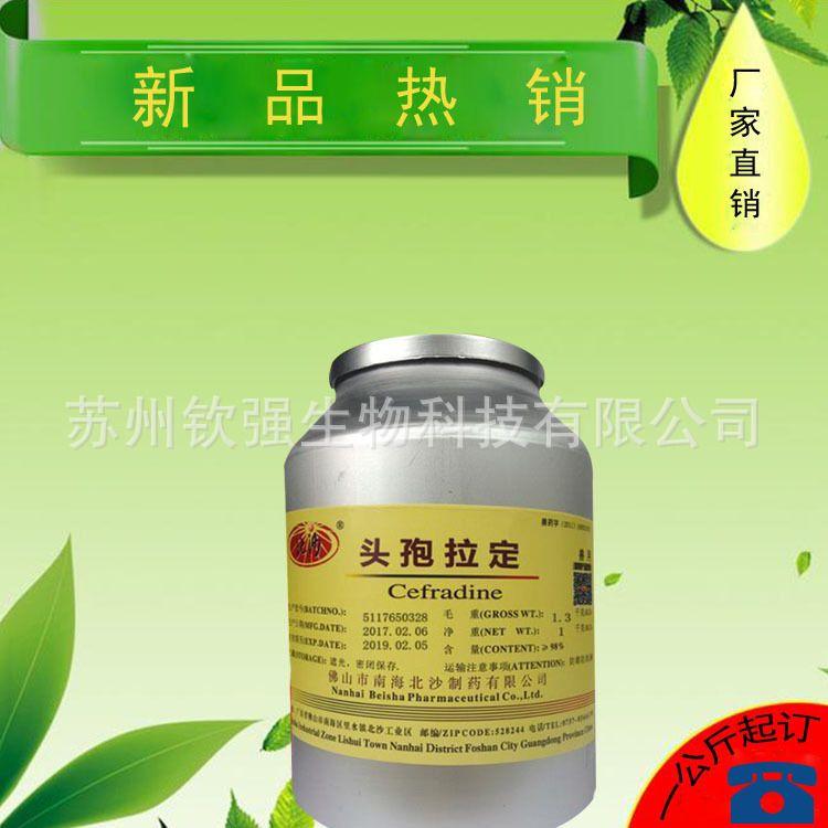 饲料级头孢 添加剂 拉定水产禽饲料级添加剂
