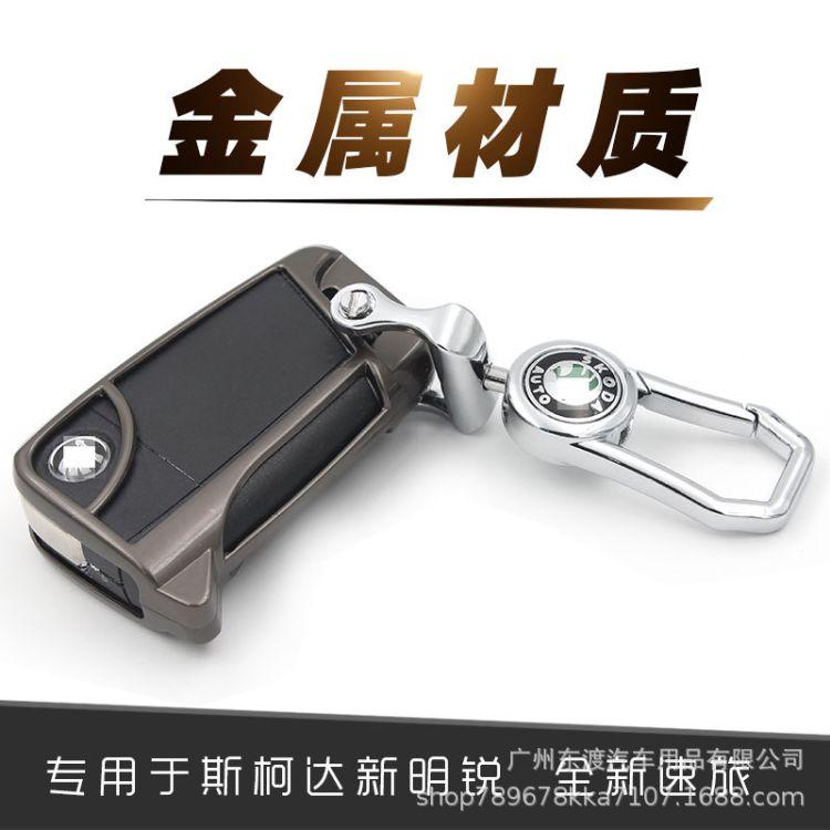 斯柯达明锐钥匙套2018款专用新科迪亚克速派柯珞克汽车钥匙包壳扣