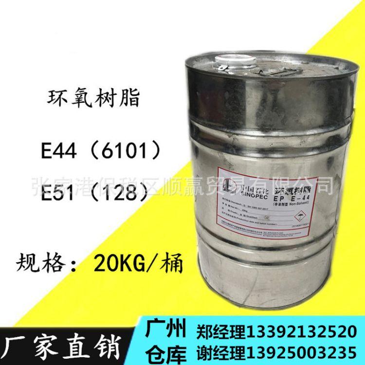 中国石化环氧树脂128 E51 E44环氧树脂 巴陵石化环氧树脂高粘度