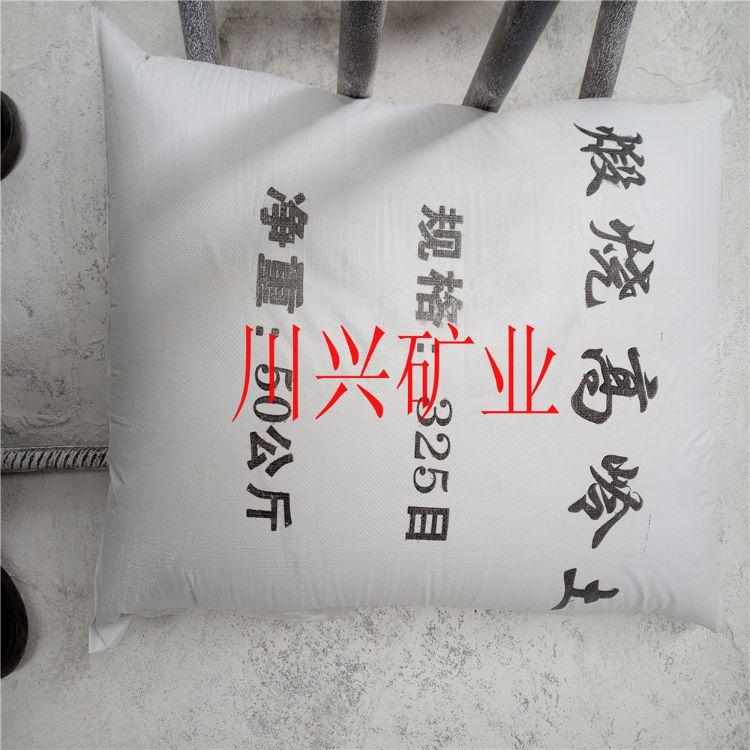 川兴矿业供应煤矸石原料煅烧高岭土 陶瓷用高岭土