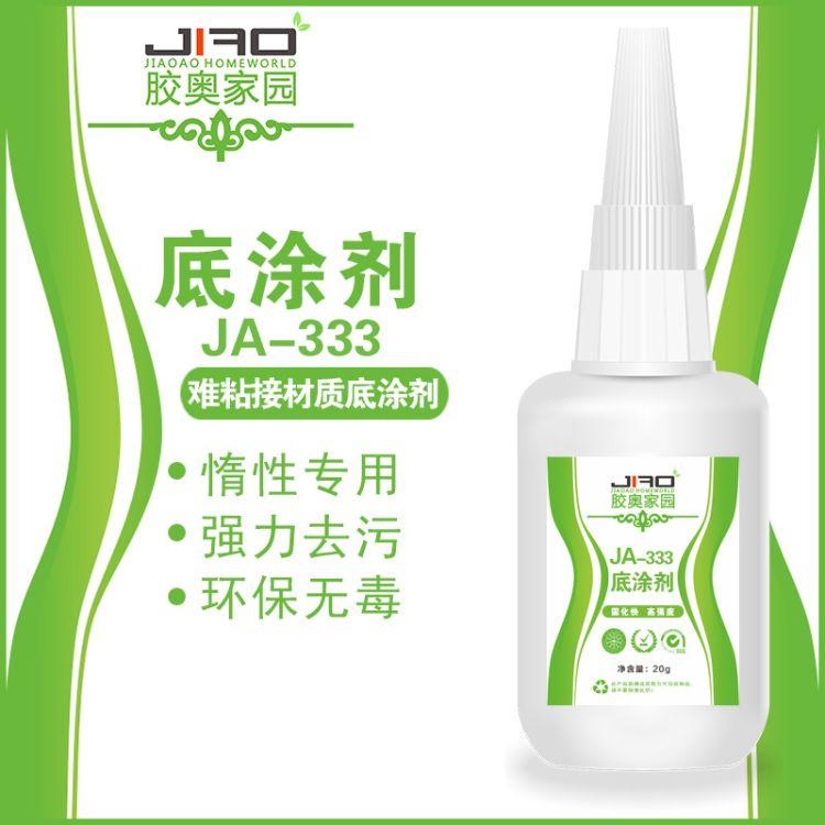 胶奥家园底涂剂助粘剂 无色透明强力去污难粘硅胶表面活性剂20g