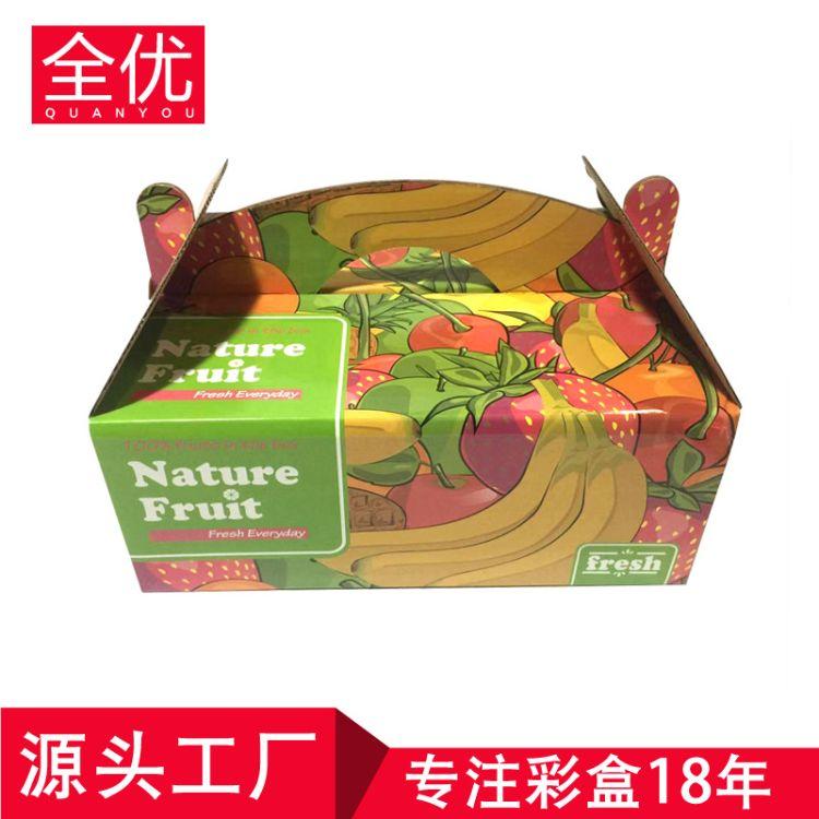 水果纸箱适用水果盒子包装盒水果礼盒水果彩盒水果包装盒定做彩盒