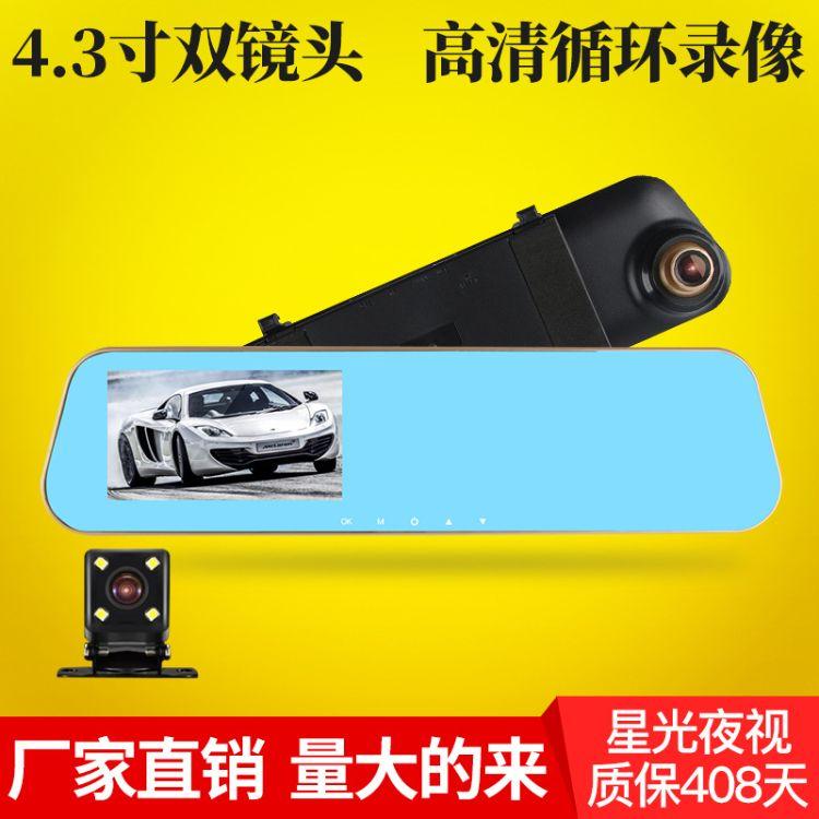 厂家批发后视镜金边4.3寸行车记录仪高清双镜头1080P车载记录仪