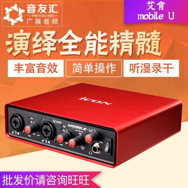 ICON艾肯 mobile u 网络K歌录音usb外置声卡 电脑直播麦克风声卡