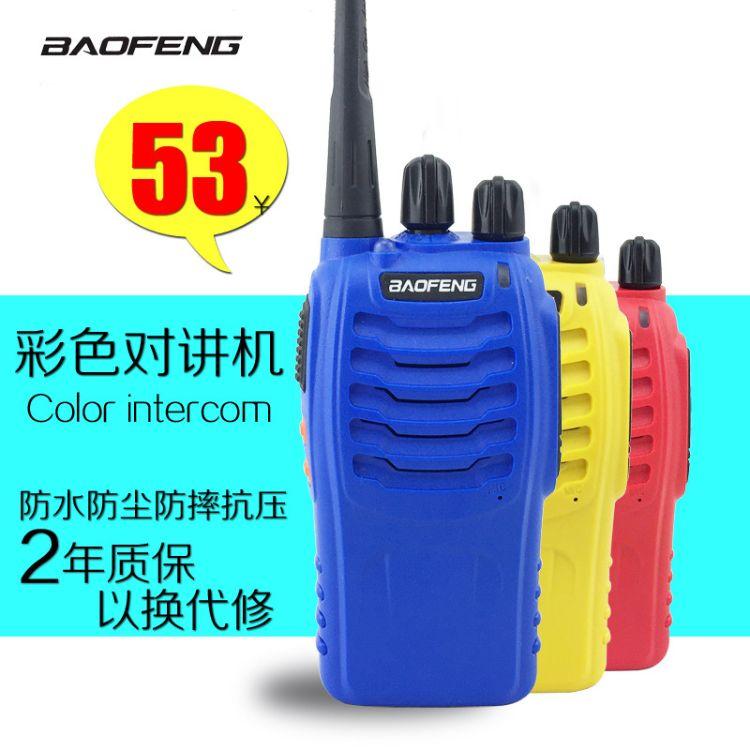 宝锋BF-888S彩色对讲机民用手台1-5-50公里宝峰一对2台起包邮