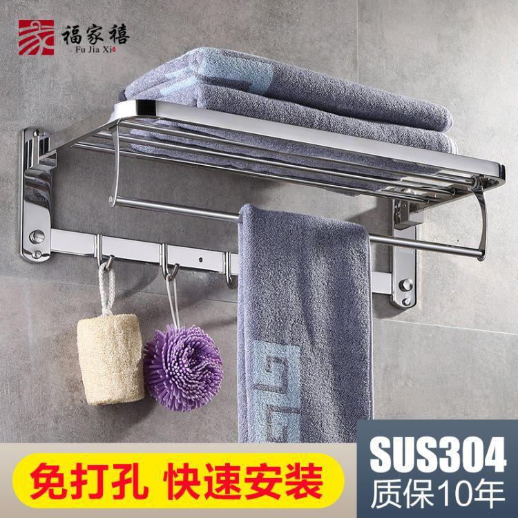 福家禧正304不锈钢浴巾架 活动折叠浴巾架卫生间毛巾架厨房置物架