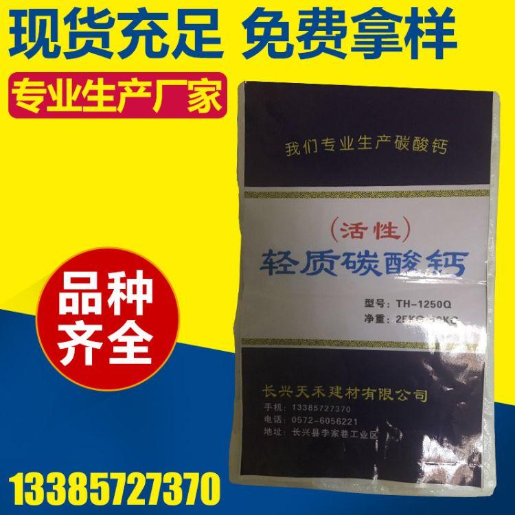 工业轻质碳酸钙 活性轻钙碳酸钙 橡塑专用碳酸钙 大量现货