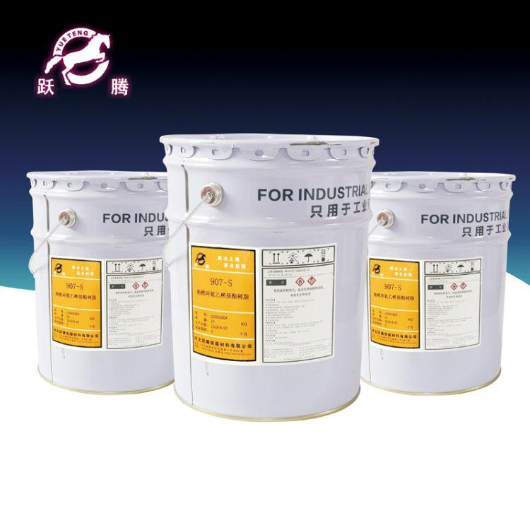 901环氧乙烯基树脂 防腐绝缘耐高温树脂 双酚a型环氧树脂