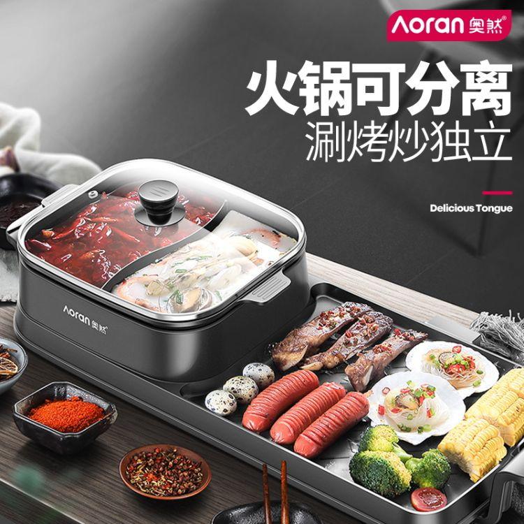 奥然烧烤炉家用 电烤炉无烟 韩式烧烤盘不粘烤肉机铁板烧电烤盘