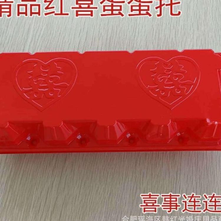 10枚装红色双喜蛋托 婚庆中号土鸡蛋包装盒 pvc鸡蛋托塑料鸡蛋盒