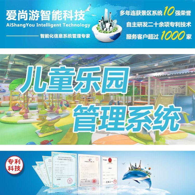 儿童乐园管理系统 室内乐园管理系统 一卡通系统 刷卡收费系统