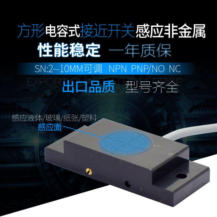 方形电容式接近开关E2K-F10MC1三线npn感应纸张粉尘非金属传感器
